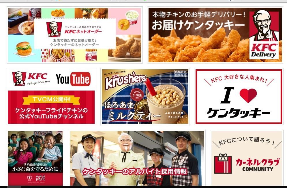 Japanese website of KFC