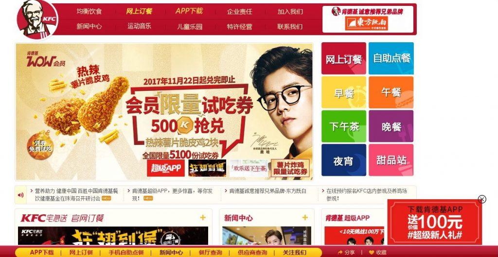 Chinese website of KFC